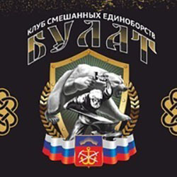 Спортивный клуб Булат: МО «Союз смешанных боевых единоборств (ММА) России»
