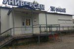 Мира 1а, пгт Зеленоборский